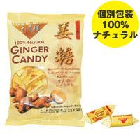 ☆≪販売終了≫100%ナチュラル ジンジャー キャンディー(しょうがキャラメル)