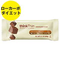 ☆≪販売終了≫シンクシン チョコレートファッジ