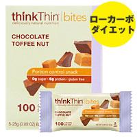 ☆≪販売終了≫シンクシン バイト チョコレート タフィー ナッツ ミニサイズ5本入り