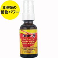 アクティブ8(フラワーエッセンス/ポジティブな目的・情熱)