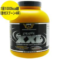 ☆≪販売終了≫エクストリームXXL(ウェイトゲイナー) ※チョコレート 2.8kg