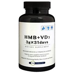 【送料無料】HMB+VD3(ビタミンD3) 3000mg ※プラスチックボトル