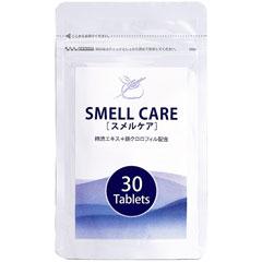【今だけ送料無料】スメルケア