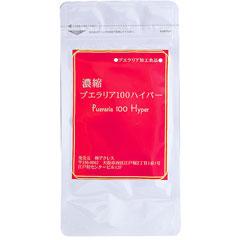 【送料無料】濃縮プエラリア100ハイパー