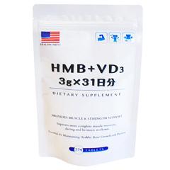 【今だけ送料無料】 HMB+VD3(ビタミンD3) 3000mg※アルミパウチ袋※代引き不可