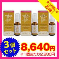☆【3個セット】 バイタルHGH(グロースホルモン)<136-10216>