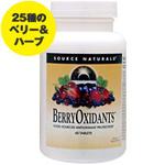 ☆ベリーオキシダント(25種類以上の高ORAC成分を1粒で)