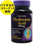 ☆≪販売終了≫ヒアルロン酸 40mg(バイオセルコラーゲン2)