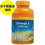 オメガ3 1000mg(EPA・DHA含有)