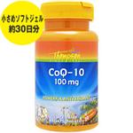 コエンザイムQ10(CoQ10) 100mg