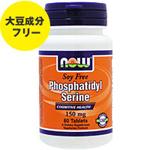ホスファチジルセリン(大豆不使用) 150mg