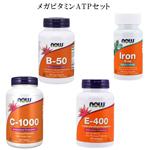 メガビタミンATP 4点セット ( 鉄,ビタミンB50コンプレックス,ビタミンC,ビタミンE )