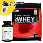 【シェイカー付き!】100%ホエイ ゴールドスタンダード プロテイン約4.5kg ※ダブルリッチチョコ (1個)& HMB+VD3(1個)