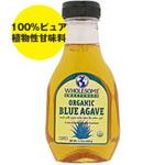 ☆≪販売終了≫オーガニック ブルーアガベ ライト(アガベシロップ/天然甘味料)