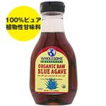☆≪販売終了≫オーガニック ブルーアガベ アンバー(アガベシロップ/天然甘味料)