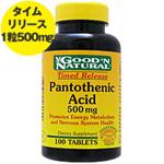 ☆≪販売終了≫パントテン酸(ビタミンB5) 500mg (タイムリリース型)