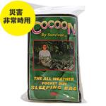 コクーン ポケットサイズ スリーピング バッグ(災害・非常時用簡易寝袋)