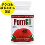 ☆≪販売終了≫ポムGT(ポメグラネイト[ザクロ]&緑茶エキス配合)