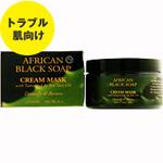 ☆≪販売終了≫アフリカンブラックソープ クリームマスク(脂性肌)