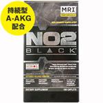 ☆≪販売終了≫NO2 ブラック(アルファケトグルタル酸アルギニン)