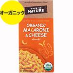 ☆≪販売終了≫オーガニックマカロニ&チーズ(ソースミックス付き)