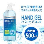 【即納】[日本製]ハンドジェル 500ml ※代引き不可 東亜産業
