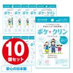 [日本発送]  ポケクリン ハンドジェル 【10袋セット】 【1袋:2ml/12包入り】 ※代引き不可