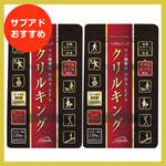 【定期購入あり】クリルキング(クリルオイル)2個セット ※送料無料※代引き不可
