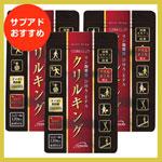 【定期購入あり】クリルキング(クリルオイル)3個セット ※送料無料※代引き不可