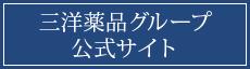 三洋薬品グループ