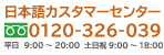日本語カスタマーセンターTel.0120326039