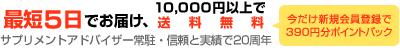 最短5日でお届け、10,000円以上で送料無料