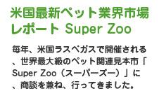 米国の最新ペット業界市場レポート Super Zoo
