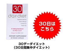 30日ダイエット