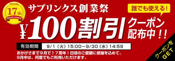 誰でも使える!100円割引クーポン配布中!