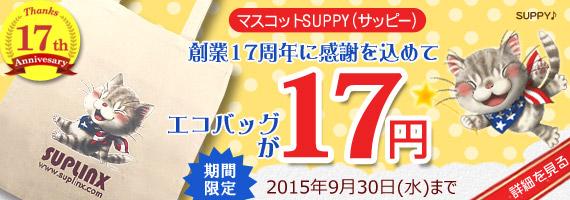 SUPPYバッグが創業祭だけの17円!
