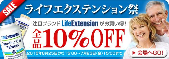 注目ブランドLife Extensionがお買い得!全品10%OFFのLife Extension祭りはこちら