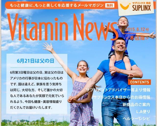 サプリンクスVitamin News 2015.6.12