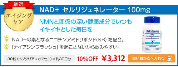 NAD+ セルリジェネレーター(ニコチンアミドリボシド) 100m ¥3,312