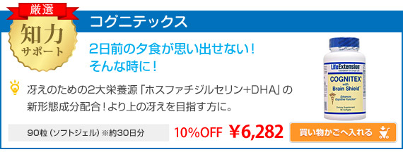 コグニテックス(プレミアム知力サポート)¥6,282