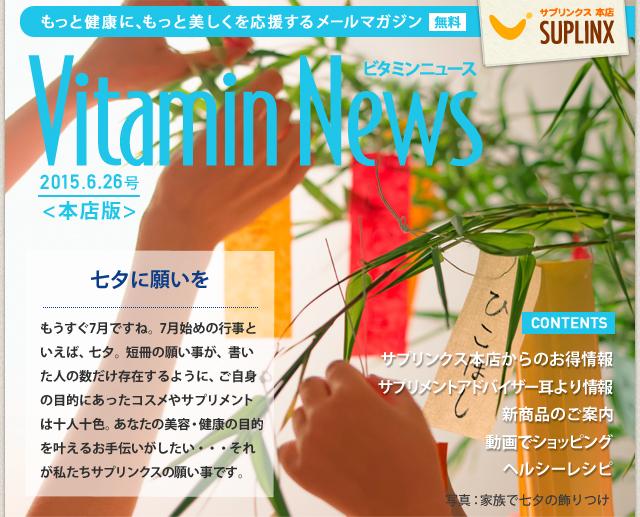 サプリンクスVitamin News 2015.6.26