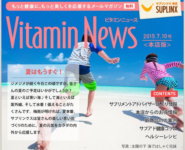 サプリンクスVitamin News 2015.7.10