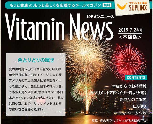 サプリンクスVitamin News 2015.7.24
