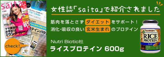 女性誌「saita」で紹介されました!ライスプロテインはこちら