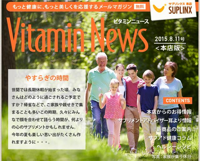 サプリンクスVitamin News 2015.8.11