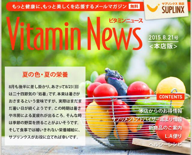 サプリンクスVitamin News 2015.8.21