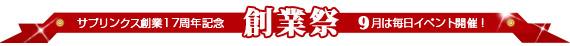 サプリンクス創業17周年 9月は毎日イベント開催!
