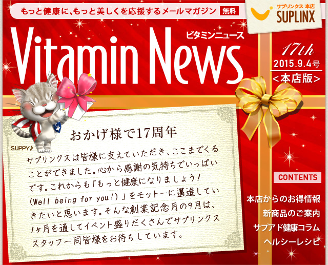 サプリンクスVitamin News 2015.9.4