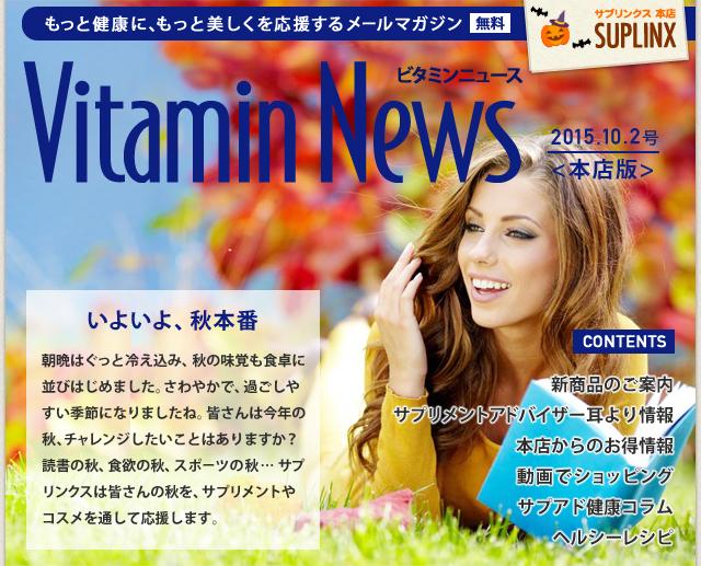 サプリンクスVitamin News 2015.10.2