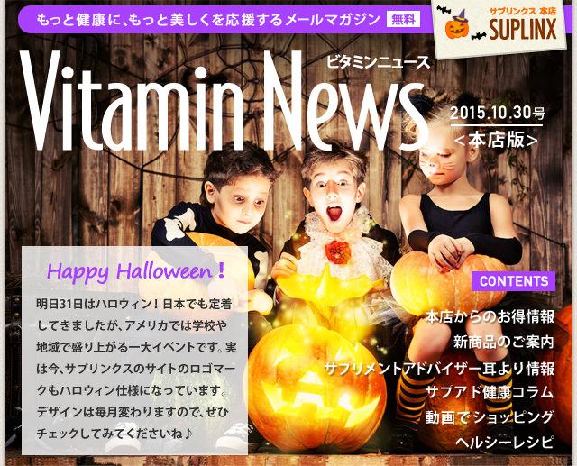 サプリンクスVitamin News 2015.10.30